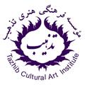 موسسه فرهنگی هنری تذهیب