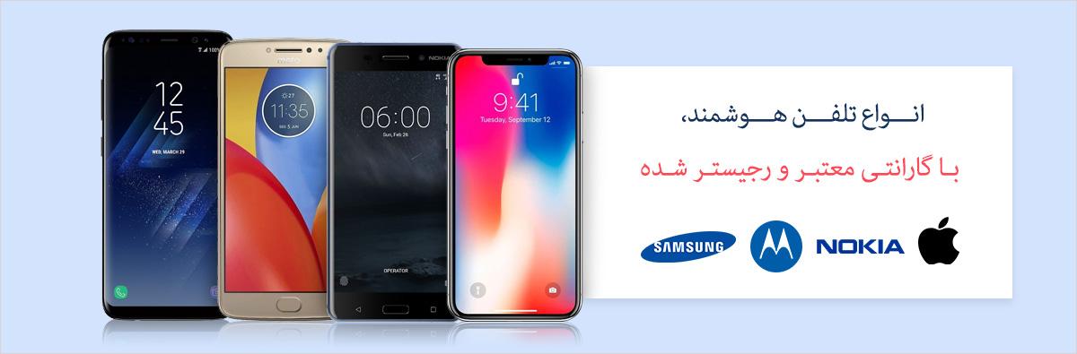 Cellphones Banner